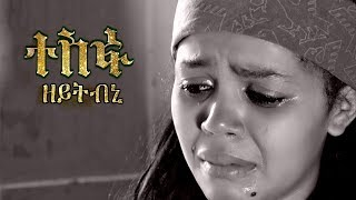 Samuel G/Tinsae - Tesfa Zeytbni | ተስፋ ዘይትብኒ - New Eritrean Music 2019 (Official Video)