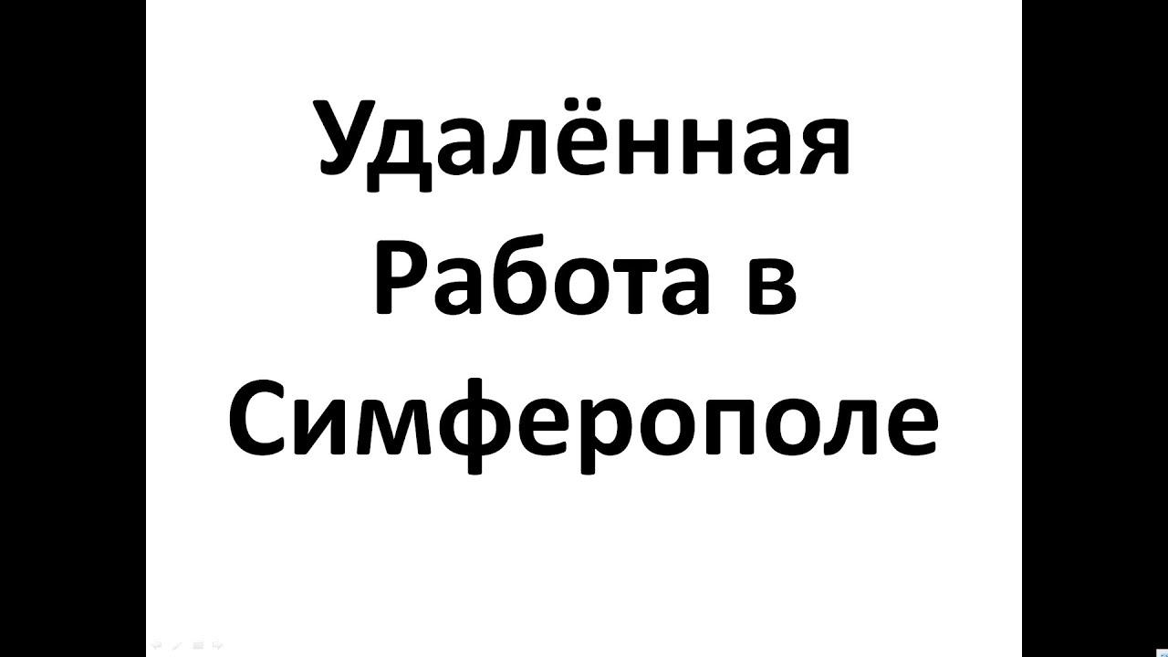 Работа дому в симферополь - Trovit