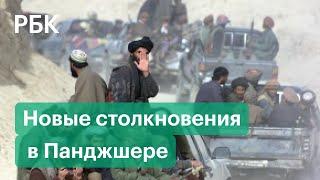 Число убитых в боях в Панджшере растет. В НАТО призывают подключить к урегулированию Россию
