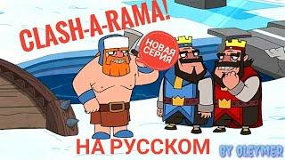 Clash-A-Rama! Season 2 Sneak Peek! (на русском) (clash of clans)