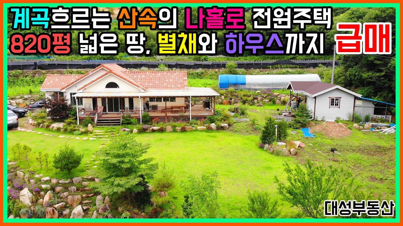 (0794) 산속 나홀로 전원주택 820평 계곡물 소리 졸졸