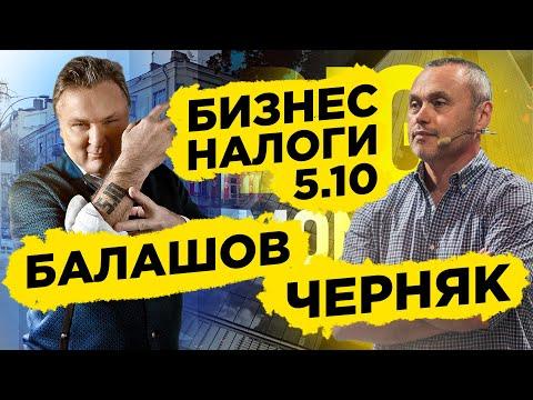 Наследие бизнеса. Геннадий Балашов 5.10 и Евгений Черняк Big Money