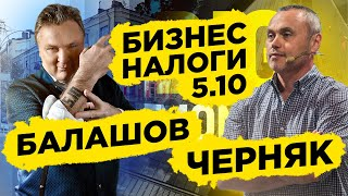 Наследие бизнеса. Геннадий Балашов 5.10 и Евгений Черняк Big Money