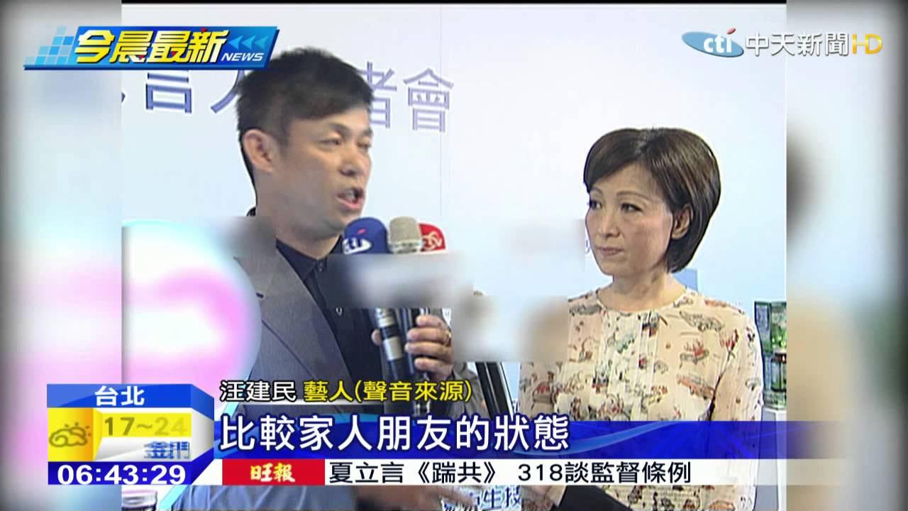 20150317中天新聞 姐弟戀破局 寶媽汪建民驚傳分手 - YouTube