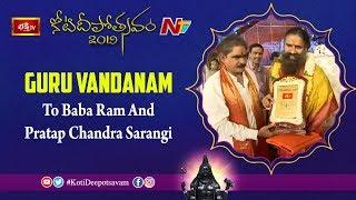 Guru Vandanam To Baba Ram Dev And Pratap Chandra Sarangi | Koti Deepotsavam 2019 Day 12