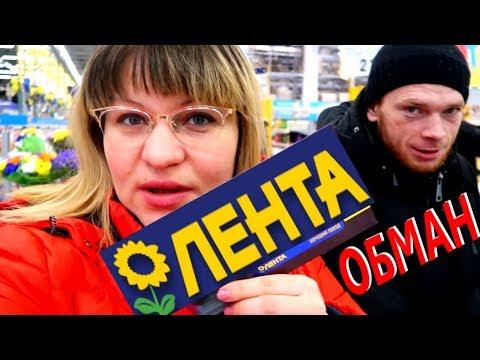 НАДОЕЛИ типо СКИДКИ 😱 ПОКУПКИ продуктов в Ленте Ноябрьск