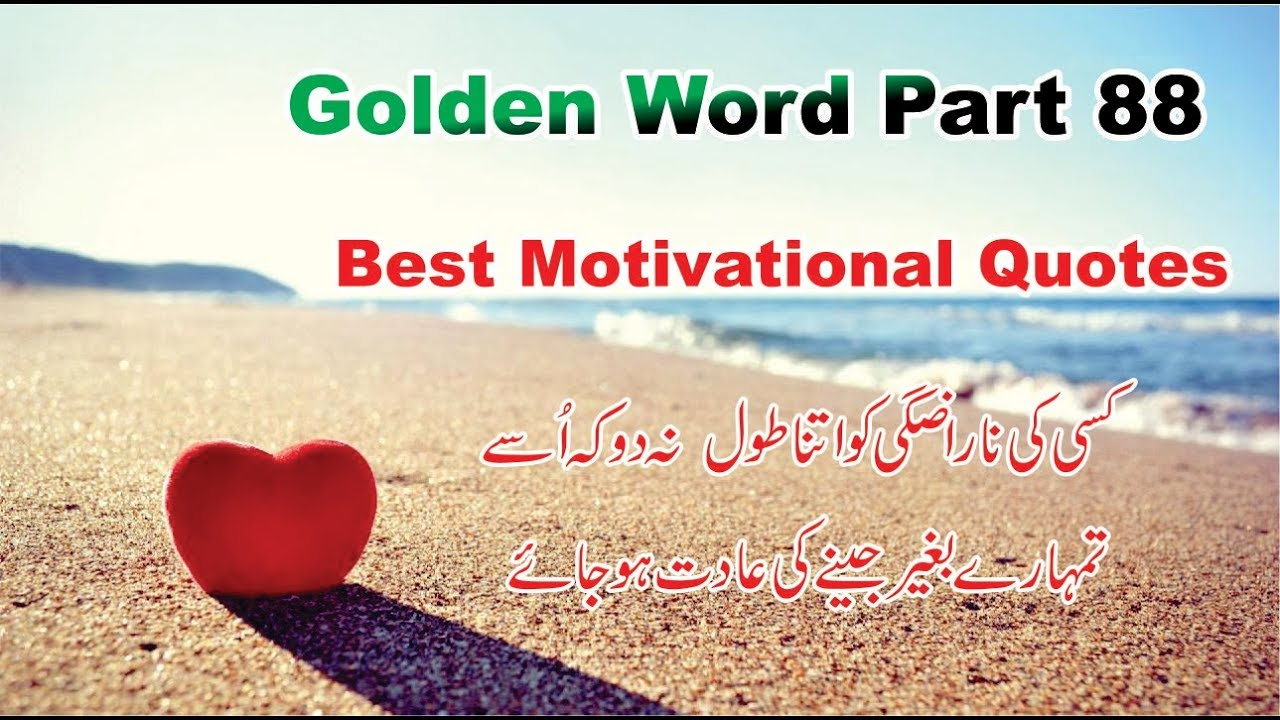 Golden Word Part 88 Heart Touching Quotes In Urdu Hindi