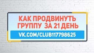 Как раскрутить группу в вк(Получить консультацию по продвижению и созданию группы вконтакте: https://vk.com/write261014598 Наша группа вк: vk.com/club117..., 2016-10-27T09:41:18.000Z)