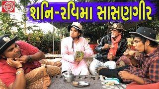 શનિ રવિ મા સાસણગીર-Jigli Khajur-New Gujarati Comedy Video 2018-Ram Audio