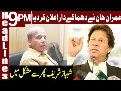 Biggest Thief Appointed as PAC chairman | Headlines & Bulletin 9 PM | 22 Dec 2018 | Express News