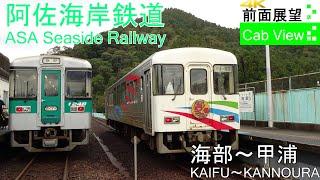 【4K前面展望】阿佐海岸鉄道(海部~甲浦)