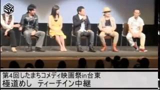 2011/09/19 第4回したまちコメディ映画祭in台東 特別招待作品『極道めし...