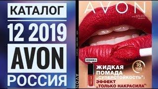 ЭЙВОН КАТАЛОГ 12 2019 РОССИЯ|ЖИВОЙ КАТАЛОГ СМОТРЕТЬ НОВИНКИ|CATALOG 12 2019 AVON СКИДКИ КОСМЕТИКА
