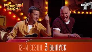 Рассмеши комика - 2016 - новый 12 сезон , 3 выпуск | юмор шоу