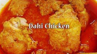 [Indian Food] Dahi Chicken Original Recipe - India