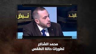 محمد الشاكر - تطورات حالة الطقس