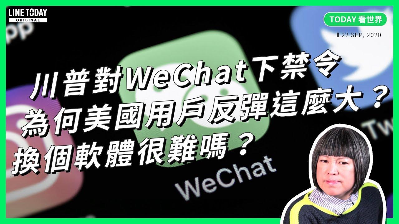 川普對 WeChat 下禁令...為何美國用戶反彈這麼大?換個軟體很難嗎【TODAY 看世界】