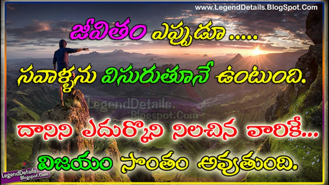 Telugu Motivational Life Success Quotes Youtube