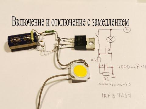 Плавное включение и отключение нагрузки с замедлением на одном полевом транзисторе