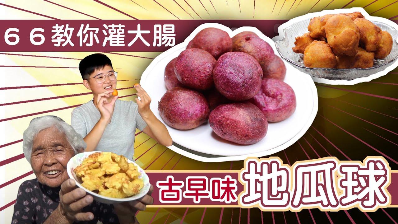 66教你怎麼用灌大腸的方式,做出阿嬤的地瓜球