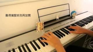 此時此刻 (By 薛凱琪) (From 名媛望族 主題曲) (With 歌詞) - Piano