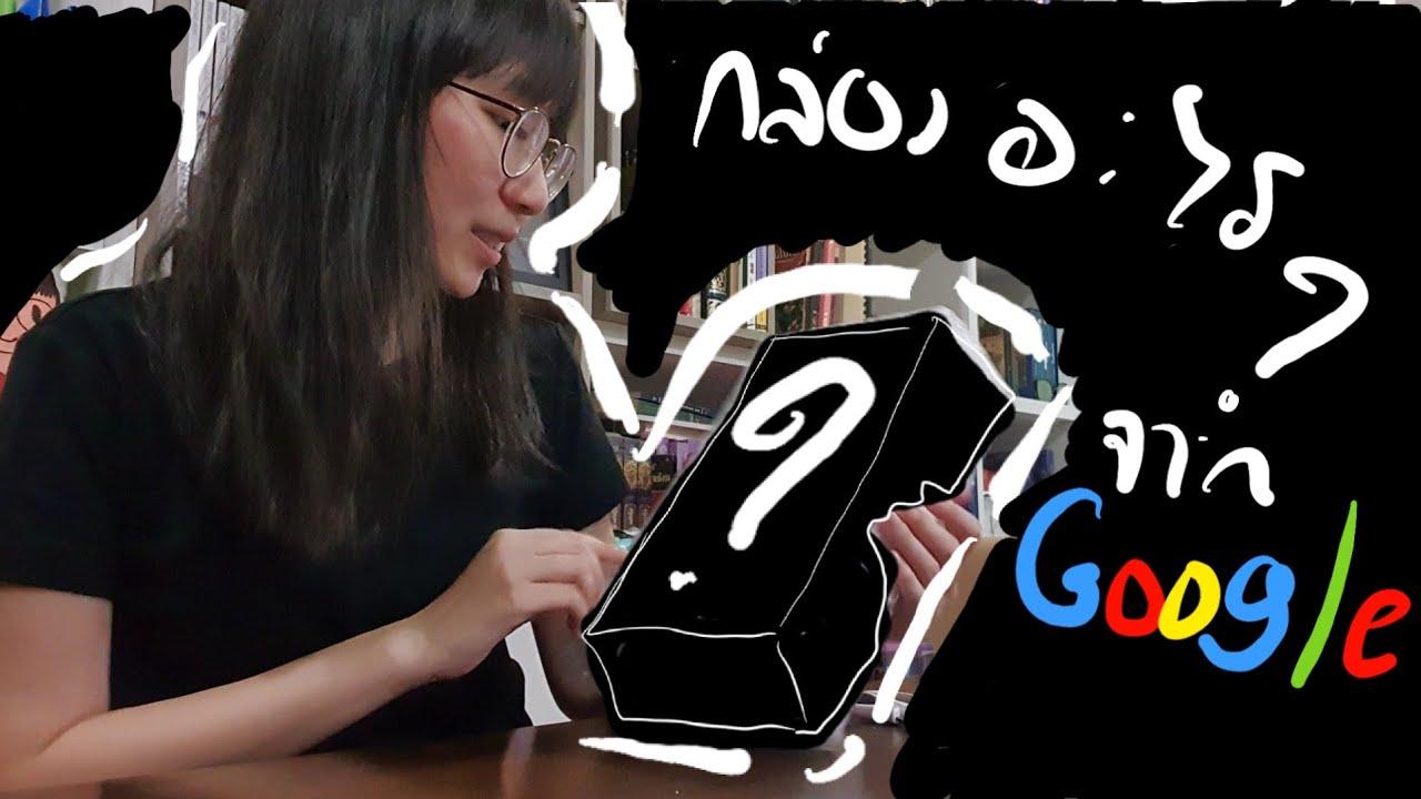 เมื่อวิวเริ่มคุยกับบ้านตัวเอง #วิวได้อะไรมา กล่องปริศนาจาก Google | จุดชมวิว