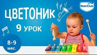 """Учимся ходить. Развитие ребенка 8-9 месяцев по методике """"Цветоник"""". Урок 9"""