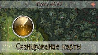 Патч 6.87: Сканирование карты