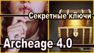 Archeage 4.0. - Secret keys / Secret / Secrets