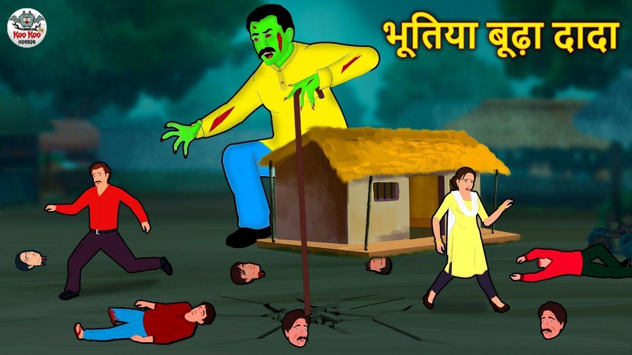 भूतिया बूढ़ा दादा   Stories in Hindi   Hindi Horror Stories   Hindi Kahaniya   Hindi Story