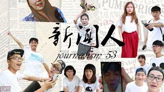 53新聞 | 幹部介紹影片