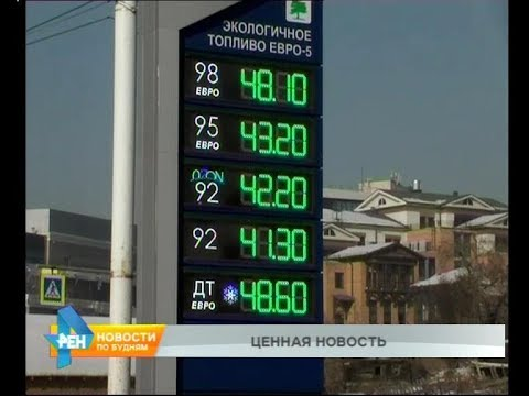 Неожиданно для многих цены на бензин начали снижаться в Иркутске