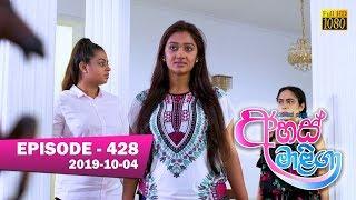 Ahas Maliga | Episode 428 | 2019-10-04 Thumbnail