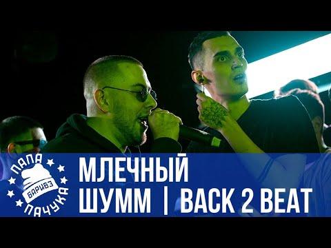 SLOVO BACK 2 BEAT: МЛЕЧНЫЙ Vs. ШУММ | РЕТРОСПЕКТИВА #11| S'ONE Vs. Икстайп