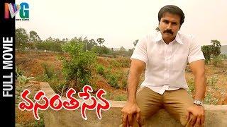 Vasantha Sena Telugu Full Movie   Ravi Prakash   Priyanka   Latest Telugu Movies   Indian Video Guru