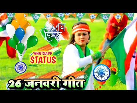 26-january-song-,26-january-status- -26-january-ka-gana,-republic-day-status-2021 -desh-bhakti-geet