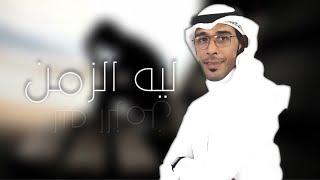 ليه الزمن كلمات الشاعر ماجد العتيبي الحان واداء المنشد عمر الغامدي ايقاع