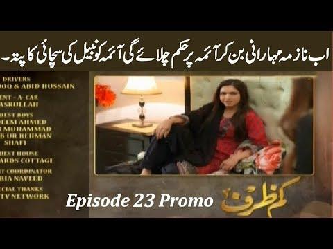 Kamzarf Episode 23 Promo (Teaser) _ HAR PAL GEO || Kamzarf New Promo || Daily TV