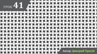Уроки Adobe Illustrator. Урок №41: Как создать бесшовную текстуру