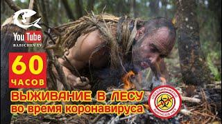 Выживание в Лесу во время КОРОНАВИРУСА Выживание 60 ЧАСОВ Сплав Добыча еды Часть 1