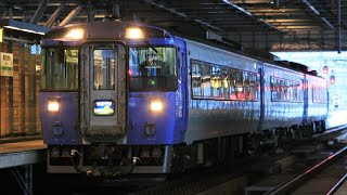 JRキハ183形 特急サロベツ 札幌行き JR函館本線 旭川駅