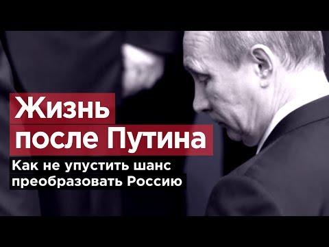 ЖИЗНЬ ПОСЛЕ ПУТИНА. Как не упустить шанс преобразовать Россию.