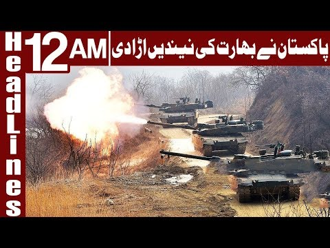 Pakistan successfully test fires Babur Cruise Missile - Headlines 12 AM - 15 April 2018 - Express