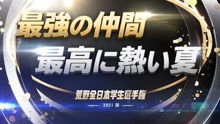 【荒野行動】荒野全日本学生選手権 2021夏 PV