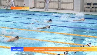 Чемпионат и Первенство ПФО по плаванию. 1 день