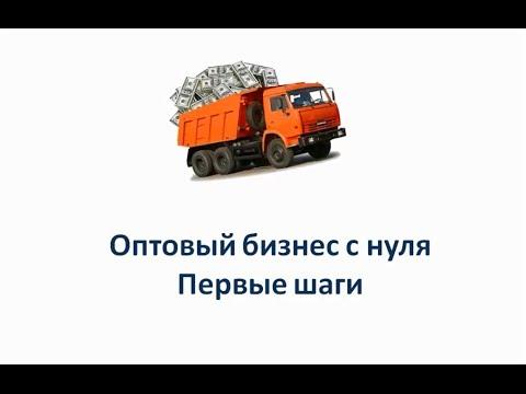 Бизнес: оптовая торговля