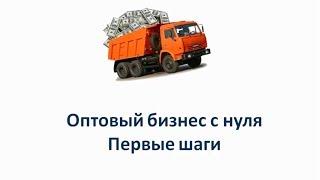 Бизнес: оптовая торговля с нуля. Как начать оптовый бизнес?(Руководство по старту в оптовом бизнесе, скачайте бесплатно: http://goo.gl/U6J86H Полная инструкция