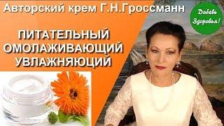 Рецепт Универсального Крема Молодости
