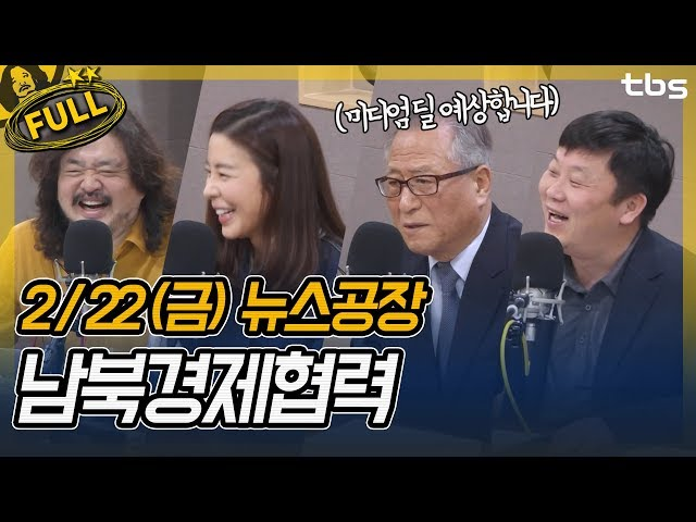 정세현, 김규리, 안진걸, 황교익, 김경율, 욘 안데르센 | 김어준의 뉴스공장