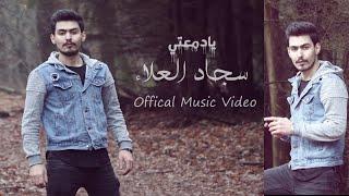 سجاد العلاء _يادمعتي 2019 (فديو كليب حصري)